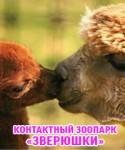 Контактный зоопарк «Зверюшки»