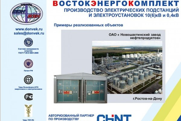 Компания Ростовэнергоспецмонтаж