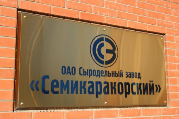 Сыродельный завод Семикаракорский