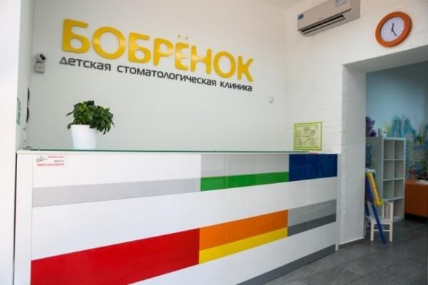 Клиника Бобренок