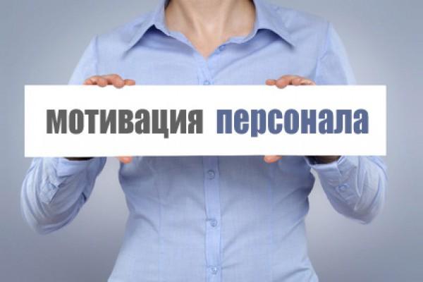 Шесть основных правил мотивации сотрудников