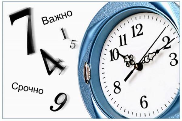 Управление временем: как определить приоритеты и продуктивность работы