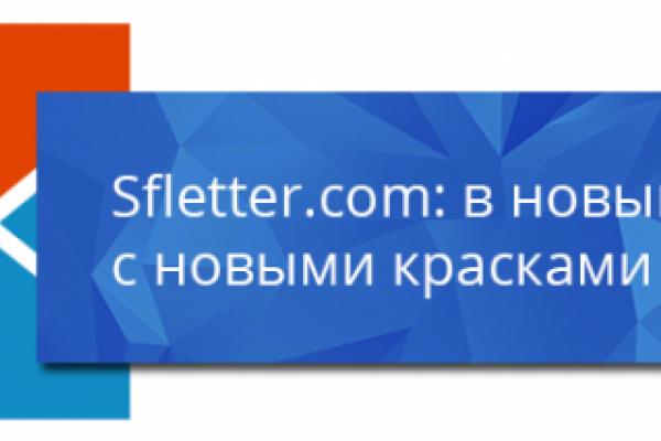 Sfletter.com: в новый сезон с новыми красками