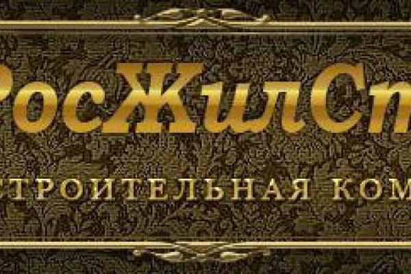 """Компания """"РосЖилСтрой"""""""